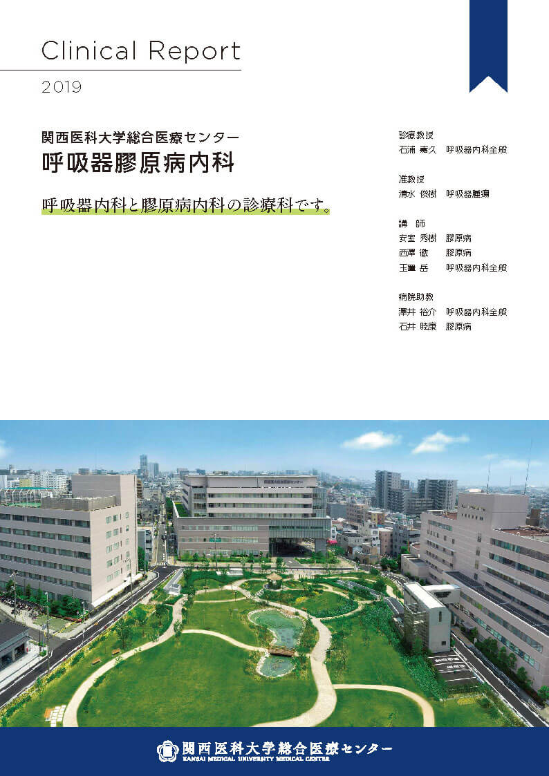 膠原 病 病院